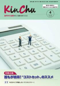 近代中小企業「KinChu」4月号